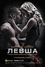 Фильм «Левша» (2015)