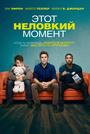 Фильм «Этот неловкий момент» (2014)
