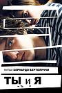 Фильм «Ты и я» (2012)