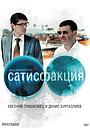 Фильм «Сатисфакция» (2010)