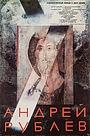 Фильм «Андрей Рублев» (1966)