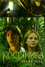 Фильм «КостяНика. Время лета» (2006)