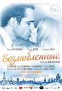 Фильм «Возлюбленные» (2011)
