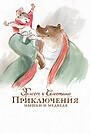 Мультфильм «Эрнест и Селестина: Приключения мышки и медведя» (2012)