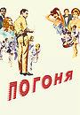 Фильм «Погоня» (1966)