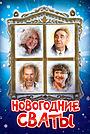 Фильм «Новогодние сваты» (2010)