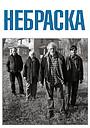 Фильм «Небраска» (2013)