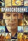 Сериал «Связь» (2012 – 2013)