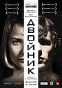 Фильм «Двойник» (2013)