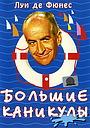 Фильм «Большие каникулы» (1967)