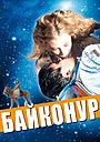Фильм «Байконур» (2011)