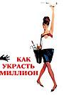 Фильм «Как украсть миллион» (1966)