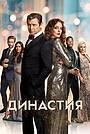 Сериал «Династия» (2017 – ...)