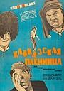Фильм «Кавказская пленница, или Новые приключения Шурика» (1966)