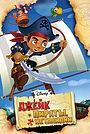 Сериал «Джейк и пираты Нетландии» (2011 – 2016)