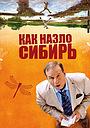 Фильм «Как назло Сибирь» (2012)