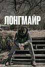 Сериал «Лонгмайр» (2012 – 2017)