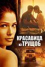 Фильм «Красавица из трущоб» (2011)