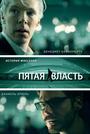 Фильм «Пятая власть» (2013)