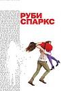 Фильм «Руби Спаркс» (2012)