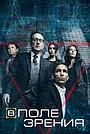 Сериал «В поле зрения» (2011 – 2016)
