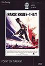 Фильм «Горит ли Париж?» (1966)