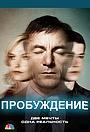 Сериал «Пробуждение» (2012)