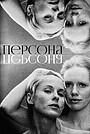 Фильм «Персона» (1966)