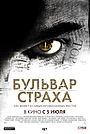 Фильм «Бульвар страха» (2011)
