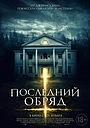 Фильм «Последний обряд» (2015)