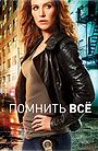 Сериал «Помнить всё» (2011 – 2014)