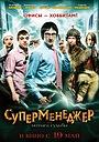 Фильм «Суперменеджер, или Мотыга судьбы» (2010)