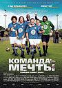 Фильм «Команда мечты» (2012)