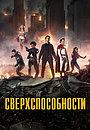 Сериал «Сверхспособности» (2015 – 2016)