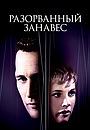 Фильм «Разорванный занавес» (1966)