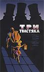 Фильм «Три толстяка» (1966)