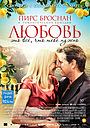 Фильм «Любовь – это всё, что тебе нужно» (2012)
