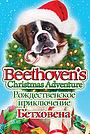 Фильм «Рождественское приключение Бетховена» (2011)