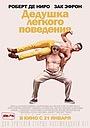 Фильм «Дедушка легкого поведения» (2015)
