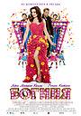 Фильм «Богиня» (2012)