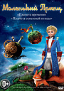 Сериал «Маленький принц» (2011 – 2016)
