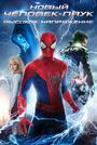 Фильм «Новый Человек-паук: Высокое напряжение» (2014)