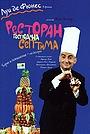 Фильм «Ресторан господина Септима» (1966)