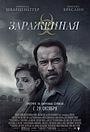 Фильм «Зараженная» (2015)