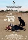 Фильм «Голубь сидел на ветке, размышляя о бытии» (2014)