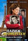 Фильм «Париж-Манхэттен» (2012)