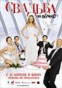 Фильм «Свадьба по обмену» (2010)