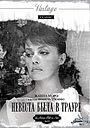 Фильм «Невеста была в трауре» (1967)