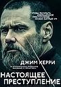 Фильм «Настоящее преступление» (2016)