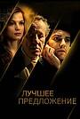 Фильм «Лучшее предложение» (2012)